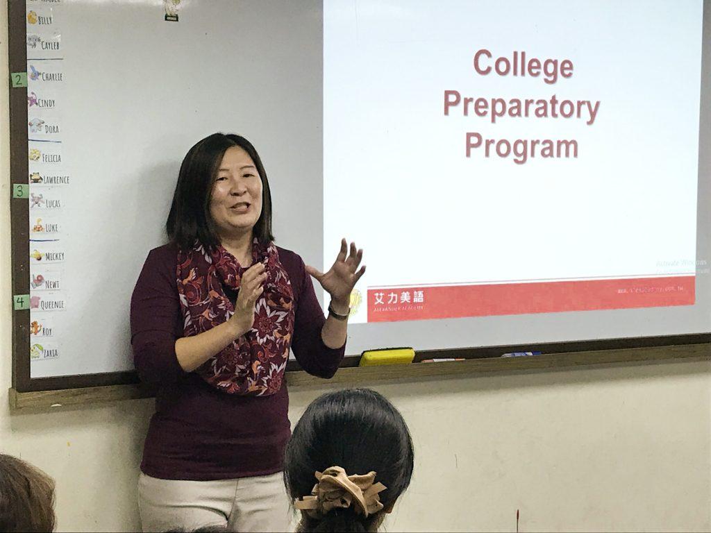 艾力美語大學預備課程說明會 第一場