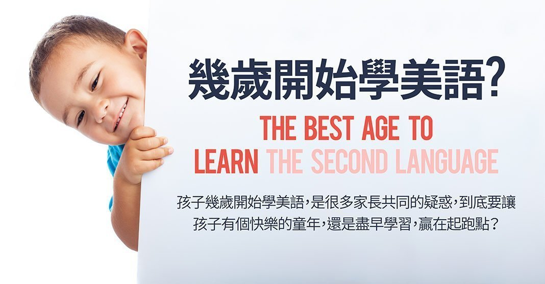 the best age to learn language