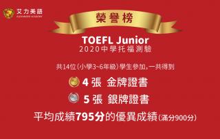 2020 TOEFL junior